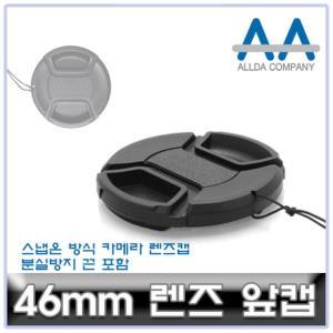 카메라 렌즈캡 46mm 캐논/소니/니콘/파나소닉 ALLDA