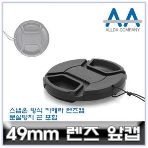 카메라 렌즈캡 49mm 캐논/소니/니콘/파나소닉 ALLDA