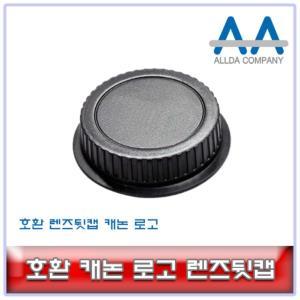 호환 캐논 DSLR 카메라 렌즈뒷캡/리어캡/ALLDA