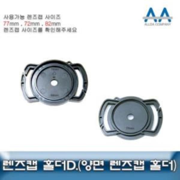 렌즈캡 분실방지 클립형 홀더D 77/72/82mm 렌즈캡홀더