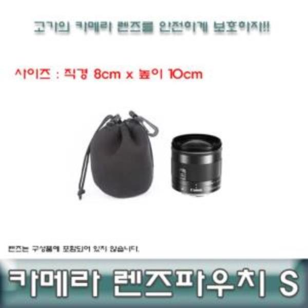 렌즈보호 파우치/가방/카메라 렌즈파우치S/ 렌즈보관