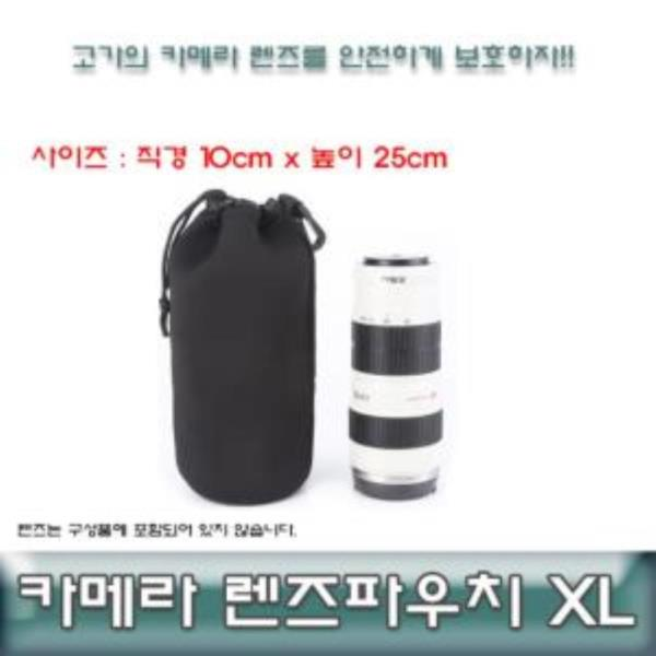 렌즈보호 파우치/가방/카메라 렌즈파우치XL/ 렌즈보관