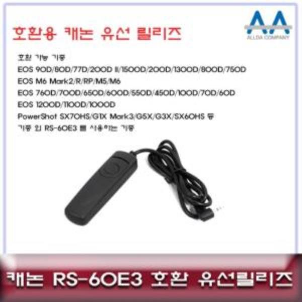 캐논 EOS RP/EOS R 호환 유선릴리즈 RS-60E3