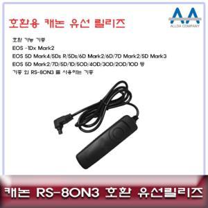 캐논 EOS-1Dx Mark2 호환 유선릴리즈 RS-80N3