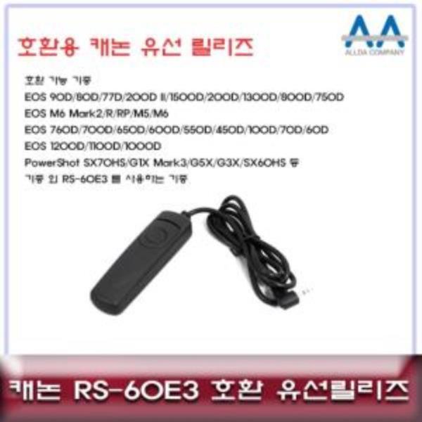 RS-60E3 호환 유선릴리즈 캐논 EOS M6 Mark2 호환가능