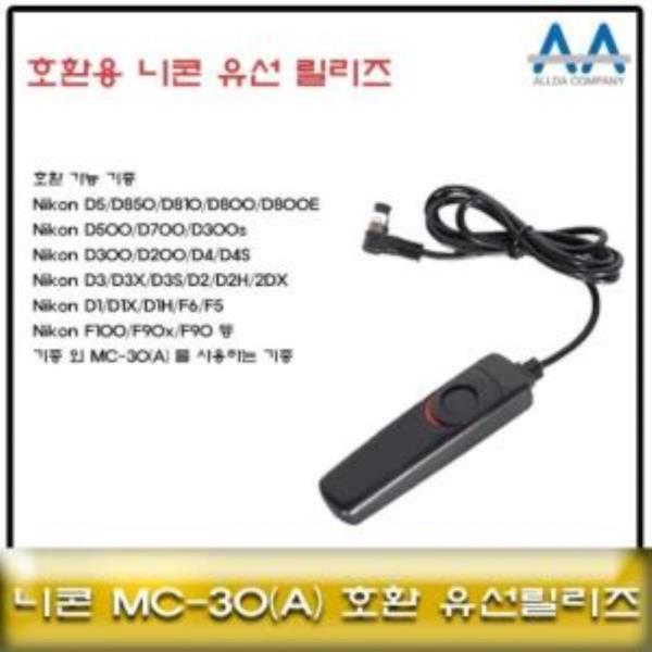 니콘 MC-30 호환 유선릴리즈/D5,D850,D500 호환가능