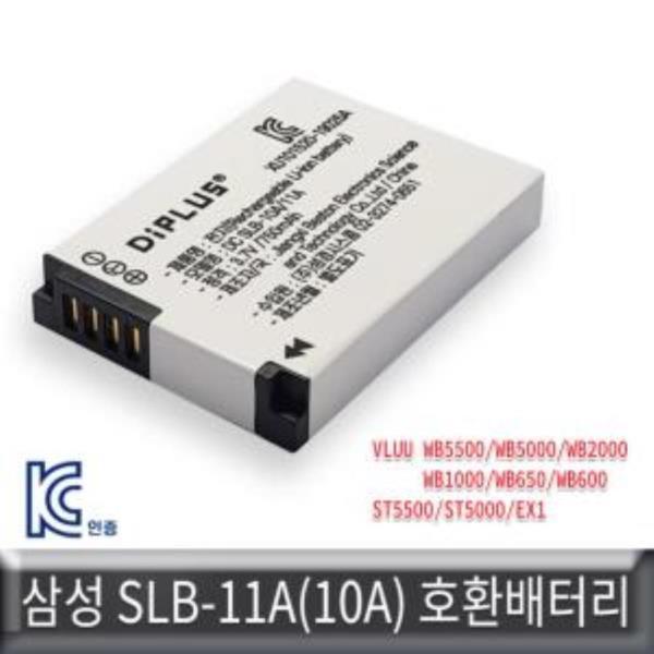 삼성 WB5500/WB5000/WB2000 호환배터리 KC인증SLB-11A