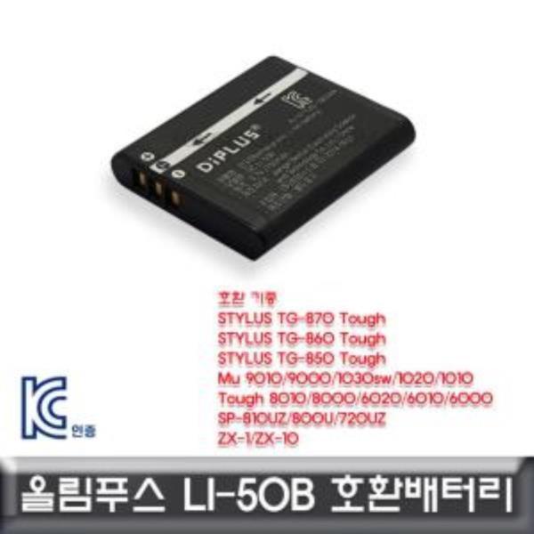 올림푸스 뮤9010/9000/1030sW 호환배터리KC인증LI-54B