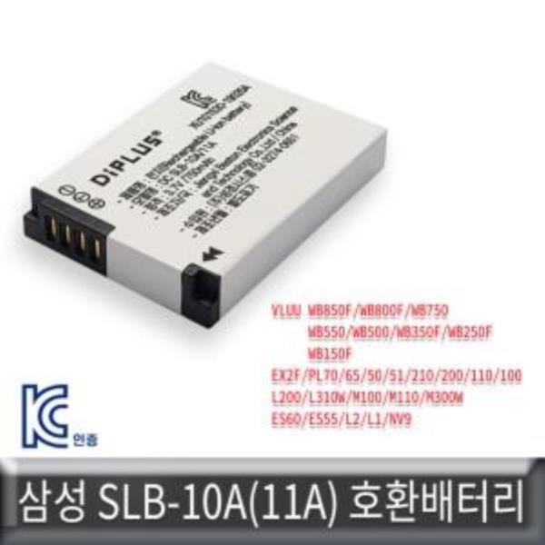 삼성 WB350F/WB250F/WB150F 호환배터리 KC인증SLB-10A