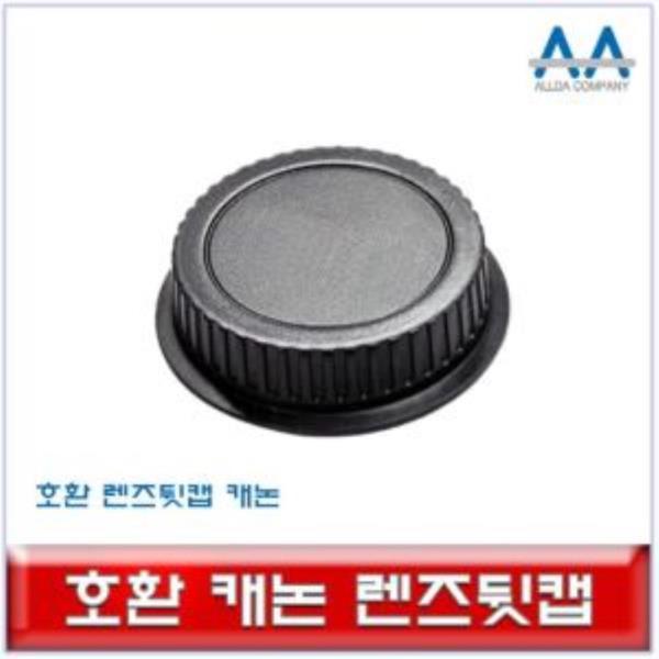 ALLDA 캐논 DSLR 카메라 호환 렌즈뒷캡/리어캡