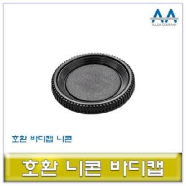 ALLDA 니콘 DSLR 카메라 호환 바디캡/Body캡