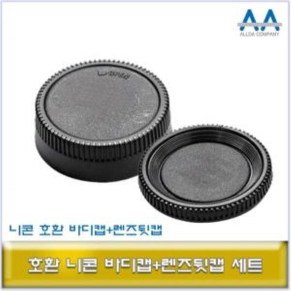 ALLDA 니콘 DSLR 카메라 호환 바디캡+렌즈뒷캡 세트