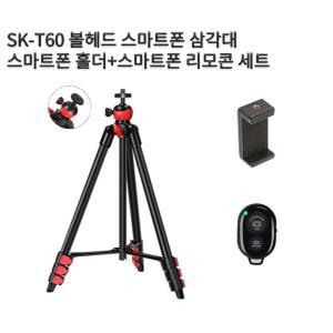 SK-T60 볼헤드 4단 스마트폰삼각대+리모콘+홀더