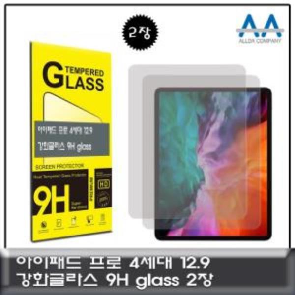 호환 아이패드 프로 4세대 12.9 강화글라스 2장