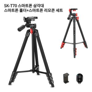 SK-T70 스마트폰 4단삼각대+블루투스리모콘+홀더