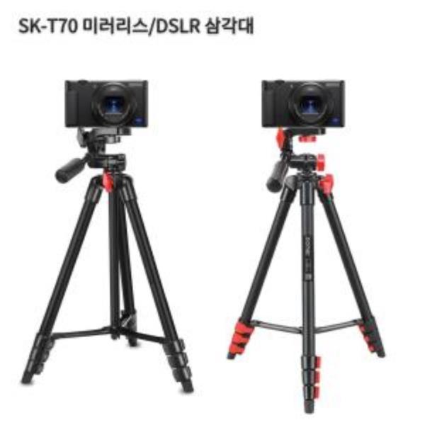 소니 ZV-1 호환용삼각대 SK-T70 a6600/a6500/A6400