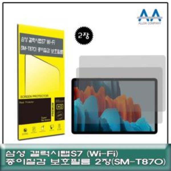 갤럭시탭S7 Wi-Fi(SM-T870)종이질감 보호필름2장
