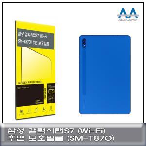 갤럭시탭S7 Wi-Fi(SM-T870) 후면 외부 보호필름