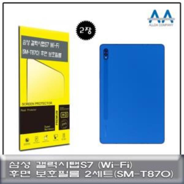 갤럭시탭S7 Wi-Fi(SM-T870) 후면 보호필름 2장