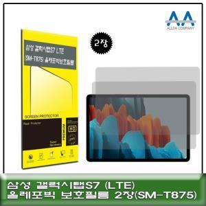 갤럭시탭S7 LTE(SM-T875)올레포빅 보호필름2장