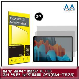 갤럭시탭S7 LTE(SM-T875) 3H방탄 보호필름 2장