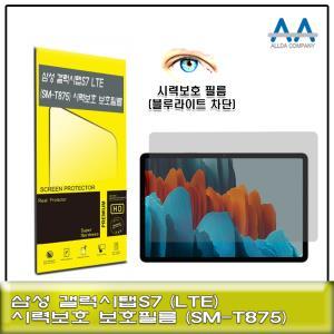 갤럭시탭S7 LTE(SM-T875) 블루라이트차단 보호필름