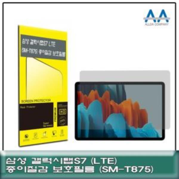 갤럭시탭S7 LTE(SM-T875) 종이질감 보호필름