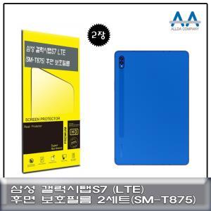 갤럭시탭S7 LTE(SM-T875) 후면 보호필름 2장
