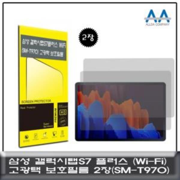 갤럭시탭S7 플러스Wi-Fi(SM-T970)고광택 보호필름 2장