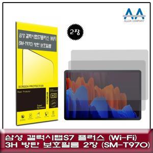 갤럭시탭S7 플러스Wi-Fi(SM-T970)3H방탄 보호필름 2장