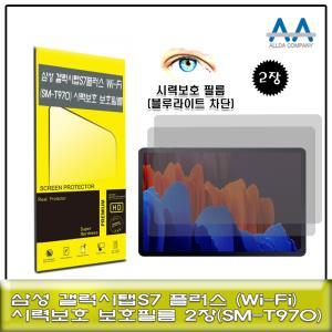 갤럭시탭S7 플러스 Wi-Fi(SM-T970) 시력보호 필름2장