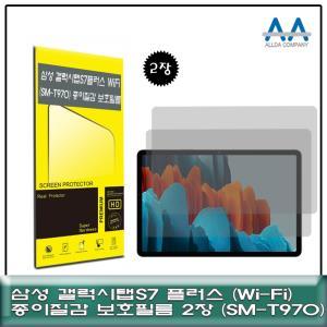 갤럭시탭S7플러스 Wi-Fi(SM-T970) 종이질감 필름2장