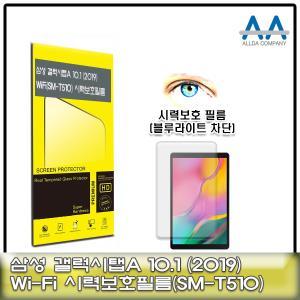 갤럭시탭A 10.1(2019) Wi-Fi (SM-T510) 시력보호 필름