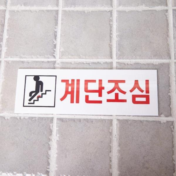 계단조심(3569)