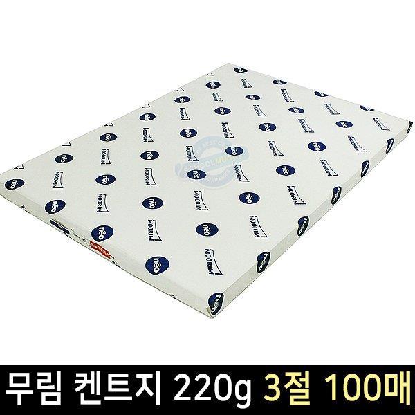 무림 켄트지 220g 3절 100매 두꺼운 도화지 밀봉포장