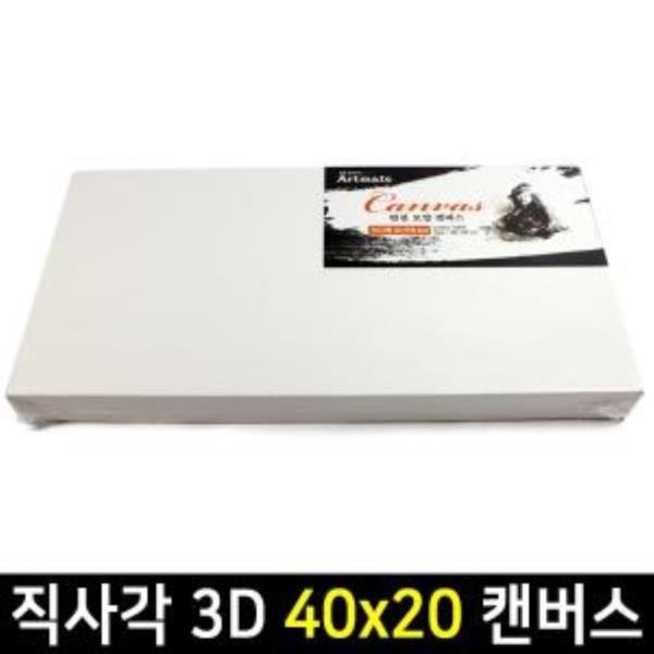 아트메이트 모양캔버스 직사각형 3D 40 x 20cm