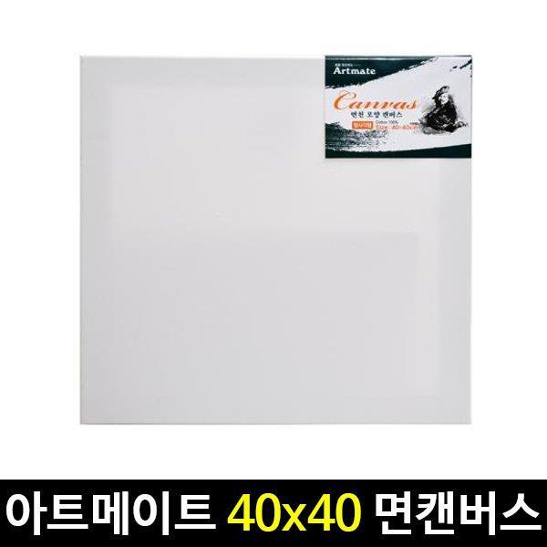 아트메이트 정방형 캔버스 40 x 40cm 면천 면캔버스