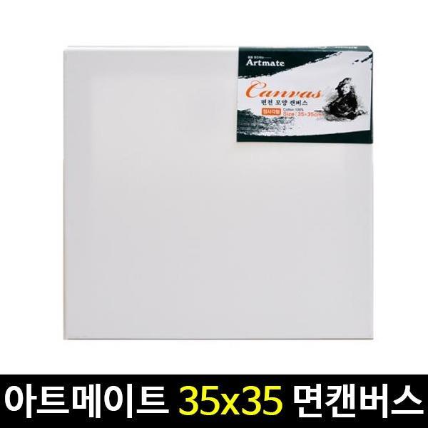 아트메이트 정방형 캔버스 35 x 35cm 면천 면캔버스