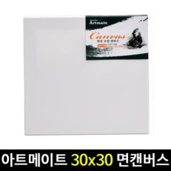 아트메이트 정방형 캔버스 30 x 30cm 면천 면캔버스