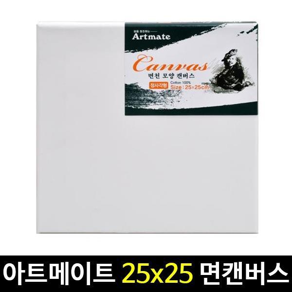 아트메이트 정방형 캔버스 25 x 25cm 면천 면캔버스