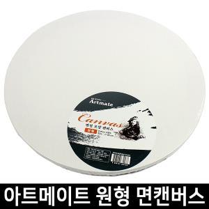 아트메이트 모양캔버스 원형 캔버스 40cm