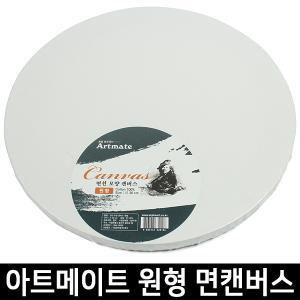 아트메이트 모양캔버스 원형 캔버스 30cm