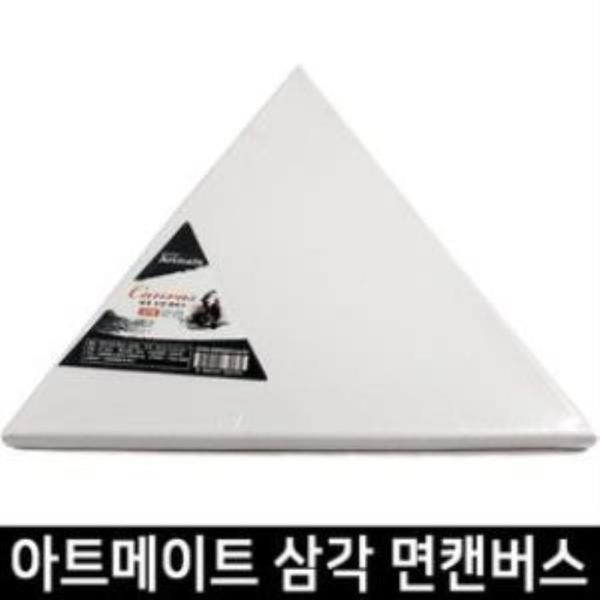 아트메이트 모양캔버스 정삼각형 30cm