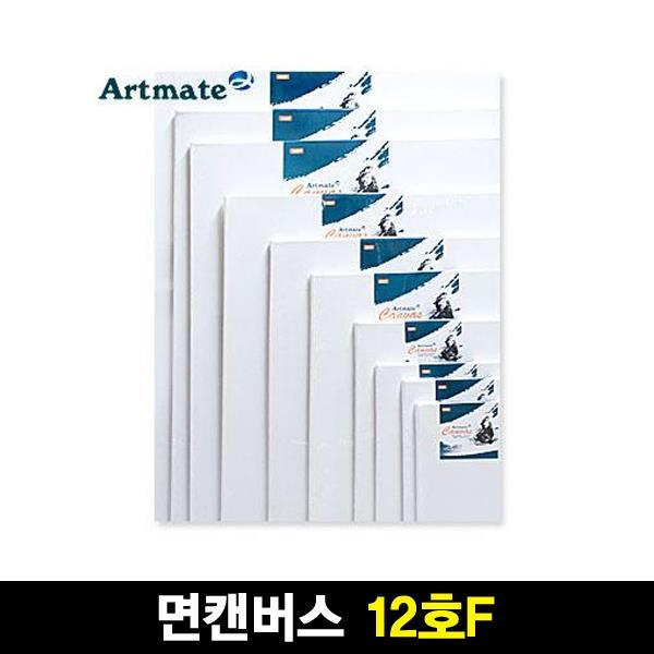 아트메이트 면천캔버스 12호 F형 P형
