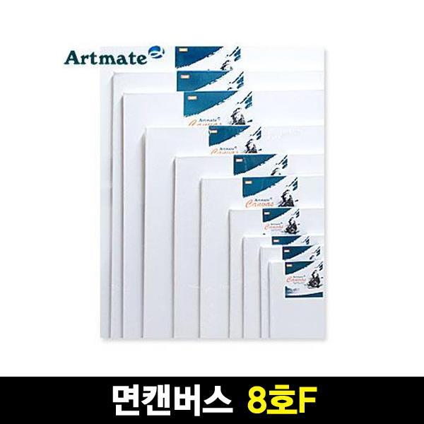 아트메이트 면천캔버스 8호 F형 P형