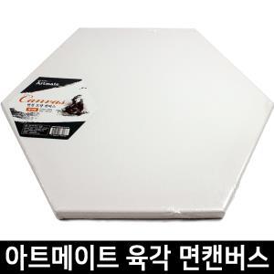 아트메이트 모양캔버스 정육각형 20cm