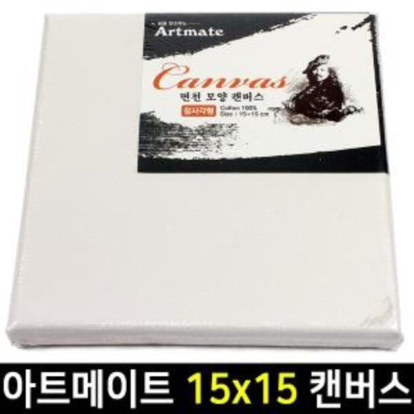 아트메이트 정방형 캔버스 15 x 15cm 면천 면캔버스