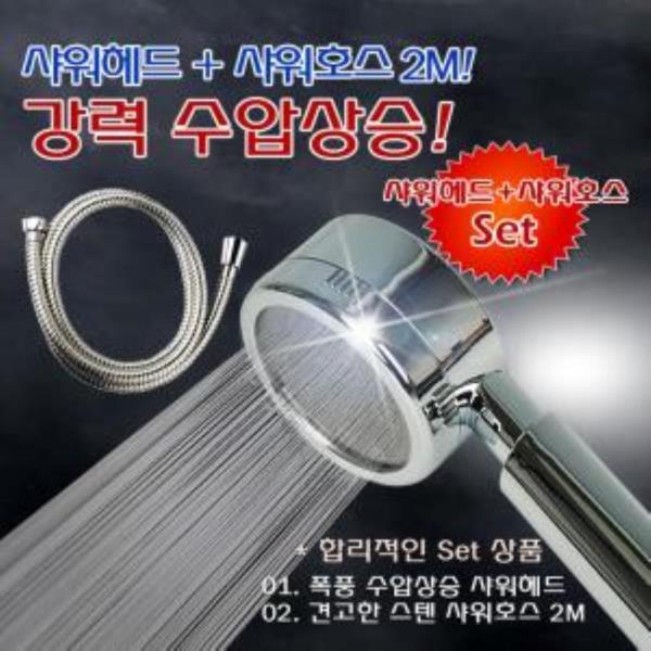수압상승샤워기 에이플 파워 스텐샤워기 세트 2M