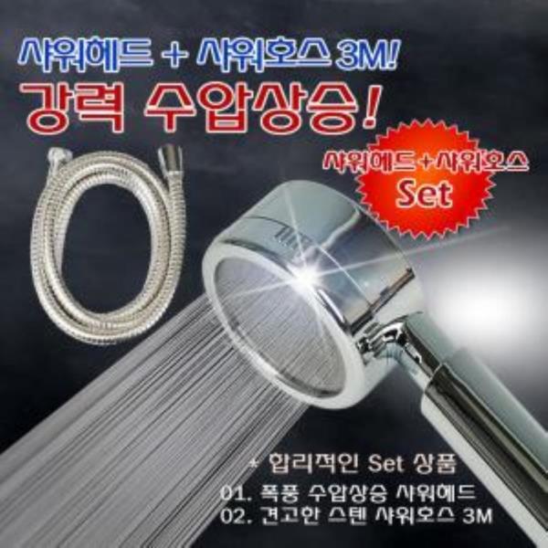 에이플 파워 스텐샤워기 세트 3M