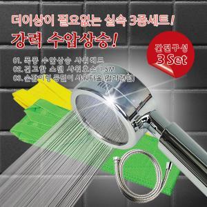 욕실 파워 스텐샤워기 3종세트 1.5M